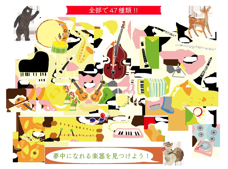 47-instrument