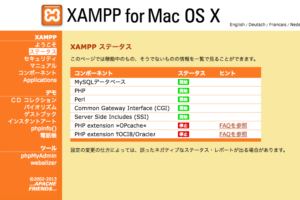 XAMPPで作るローカル開発環境の仕組み -PHPを動かそう  2/3