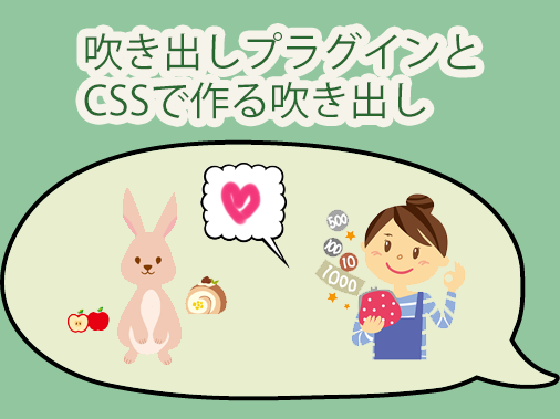 CSSで作る吹き出しデザインとプラグインの吹き出し