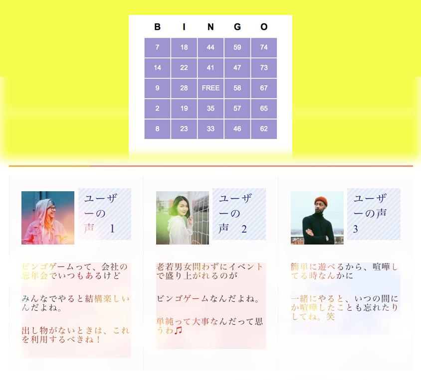 BINGOゲームの作り方(PHP)