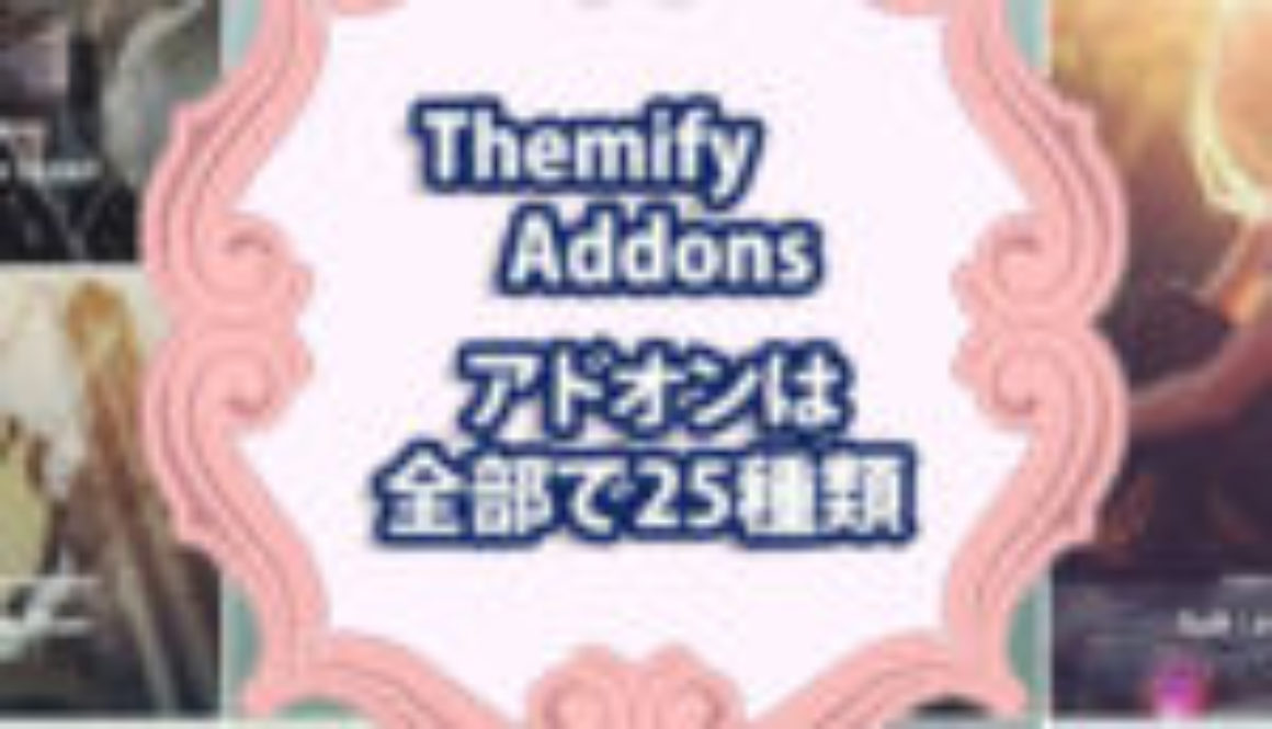 Themify Addons