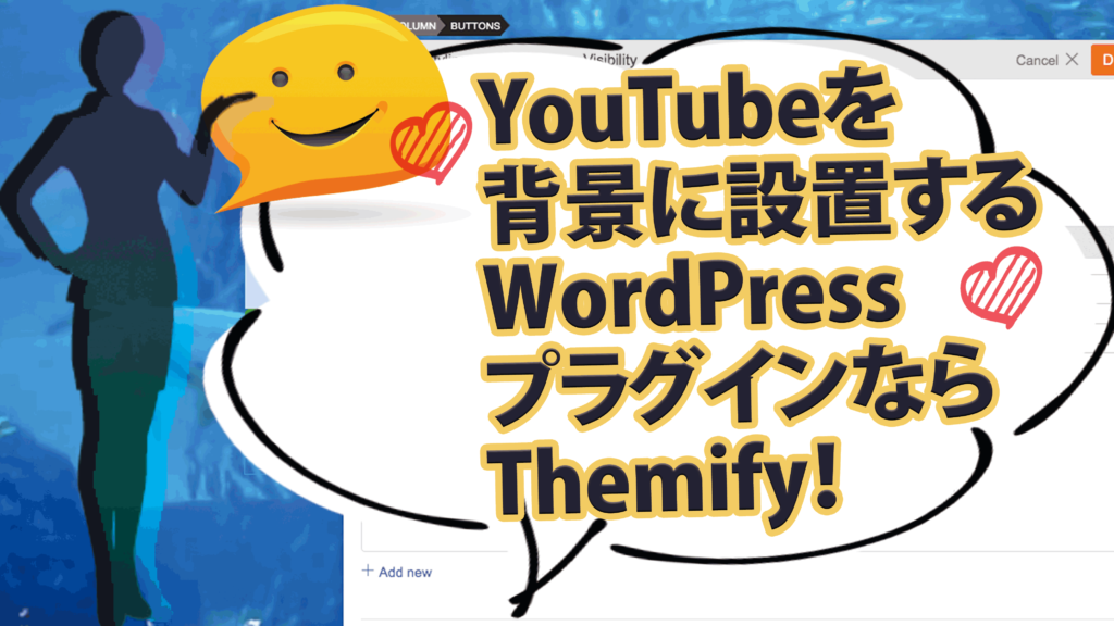 [Themify Builder]YouTube活用術