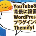 [Themify Builder]YouTube活用術