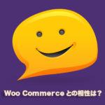 Woo Commerceでショップを開店するには