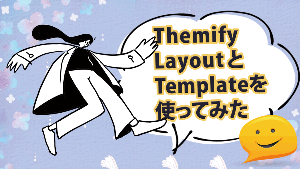 ThemifyProLayoutsとTemplatesの違い