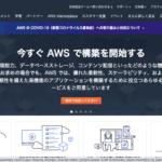 AWS Lightsailで作れるWebsite