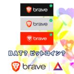 Braveと暗号通貨とクリエイターの関係