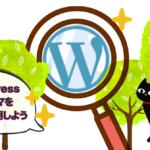 【簡単に作れる!】オリジナルWordPressテーマの作り方