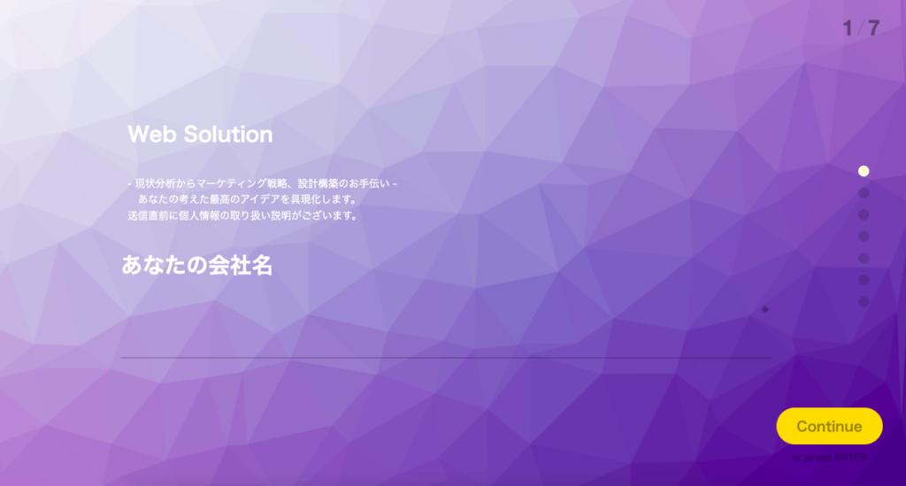 オーダーフォームのデザインにプログラムを追加してオリジナルに!