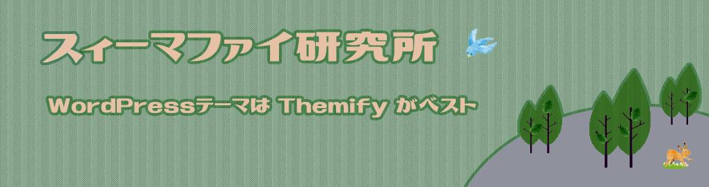 大好きなThemifyの研究所を立ち上げてしまいました