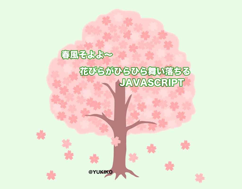 春風に舞う桜の花びらを表現するには〜風の時代に入った今〜