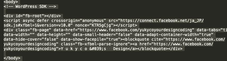 FacebookページのJavaScriptを追加する際に大切なこと