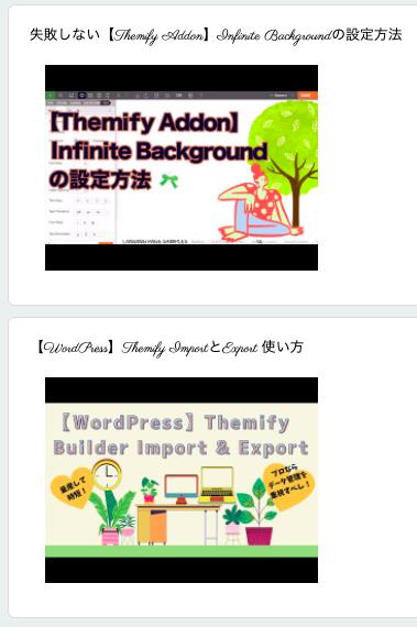 ThemifyUpdateとサイト運用のノウハウをメールでシェアします