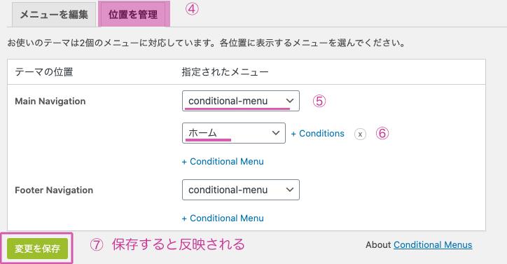 Conditional Menus